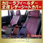 ショッピングシートカバー カローラフィールダー CLAZZIO Xシートカバー