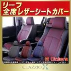 ショッピングシートカバー リーフ LEAFシートカバー CLAZZIO X 2層メッシュ