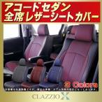 ショッピングシートカバー アコードセダン CLAZZIO Xシートカバー