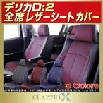 ショッピングシートカバー デリカD:2 シートカバー CLAZZIO X 2層メッシュ