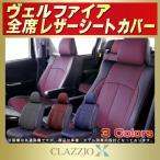 ショッピングシートカバー ヴェルファイア VELLFIREシートカバー CLAZZIO X 2層メッシュ