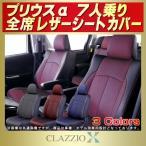 ショッピングシートカバー シートカバー プリウスα トヨタ 7人 CLAZZIO Xシートカバー