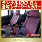 ショッピングシートカバー シートカバー ランドクルーザー100 ランクル100 8人 CLAZZIO Xシートカバー