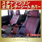 ショッピングステップワゴン ステップワゴン ホンダ CLAZZIO Xシートカバー クラッツィオクロス 車シートカバー