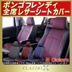 ショッピングシートカバー ボンゴフレンディ CLAZZIO Xシートカバー