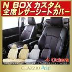 ショッピングシートカバー NBOXカスタム シートカバー ホンダ CLAZZIO Air 特殊立体メッシュ 軽自動車