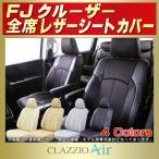 FJクルーザー シートカバー トヨタ CLAZZIO Air 特殊立体メッシュ クラッツィオエアー 車シートカバー