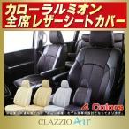 カローラルミオン シートカバー トヨタ CLAZZIO Air 特殊立体メッシュ クラッツィオエアー 車シートカバー