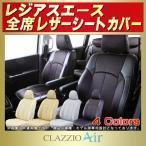 ショッピングシートカバー レジアスエース CLAZZIO Airシートカバー