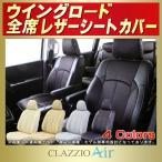 ウイングロード シートカバー 日産 CLAZZIO Air 特殊立体メッシュ クラッツィオエアー 車シートカバー