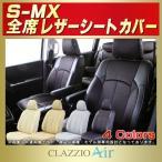 ショッピングシートカバー S-MX CLAZZIO Airシートカバー