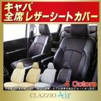 ショッピングシートカバー キャパ CLAZZIO Airシートカバー
