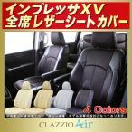 ショッピングシートカバー インプレッサXV(スバルXV) シートカバー CLAZZIO Air 特殊立体メッシュ