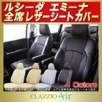 ショッピングシートカバー シートカバー ルシーダ/エミーナ CLAZZIO Airシートカバー