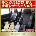 ショッピングシートカバー シートカバー ランドクルーザー100 ランクル100 8人 CLAZZIO Airシートカバー