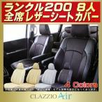 ショッピングシートカバー シートカバー ランドクルーザー200 8人 CLAZZIO Airシートカバー