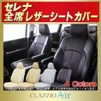 セレナ シートカバー 日産 CLAZZIO Air 特殊立体メッシュ クラッツィオエアー 車シートカバー
