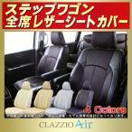 ショッピングシートカバー ステップワゴン ホンダ CLAZZIO Airシートカバー