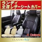 ショッピングシートカバー ランディ シートカバー スズキ CLAZZIO Air 特殊立体メッシュ クラッツィオエアー 車シートカバー