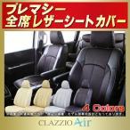 プレマシー シートカバー CLAZZIO Air 特殊立体メッシュ