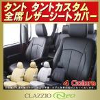 Yahoo!シートカバー販売CARHOUSE KINGDOMタント シートカバー ダイハツ タントカスタム CLAZZIO Neo 防水 ユーロスタイル 軽自動車