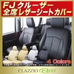 シートカバー FJクルーザー CLAZZIO Neo 防水ユーロスタイル