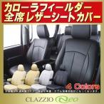 Yahoo!カーハウス キングドムシートカバー カローラフィールダー CLAZZIO Neo 防水ユーロスタイル