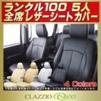 Yahoo!カーハウス キングドムシートカバー ランドクルーザー100 ランクル100 5人 CLAZZIO Neo 防水ユーロスタイル