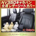 Yahoo!シートカバー販売CARHOUSE KINGDOMNV350キャラバン CLAZZIO Neoシートカバー 防水 ユーロスタイル