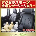 Yahoo!シートカバー販売CARHOUSE KINGDOMアクセラスポーツ シートカバー CLAZZIO Neo 防水 ユーロスタイル