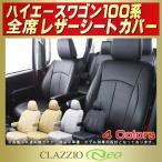 ショッピングシートカバー シートカバー ハイエースワゴン(100系) トヨタ CLAZZIO Neo 防水ユーロスタイル レザーシート クラッツィオ 車シートカバー