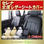 ショッピングシートカバー シートカバー セレナ CLAZZIO Neo 防水ユーロスタイル