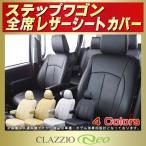 ショッピングシートカバー ステップワゴン ホンダ CLAZZIO Neoシートカバー 防水 ユーロスタイル