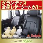 ショッピングシートカバー シートカバー グランディス 三菱 CLAZZIO Neo 防水ユーロスタイル レザーシート クラッツィオ 車シートカバー