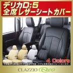 Yahoo!シートカバー販売CARHOUSE KINGDOMデリカD:5 シートカバー CLAZZIO Neo 防水 ユーロスタイル