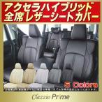 ショッピングシートカバー シートカバー アクセラハイブリッド マツダ Clazzio Prime 高級BioPVC レザーシート クラッツィオプライム 車シートカバー