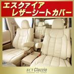 ショッピングシートカバー エスクァイア シートカバー トヨタ ECT Clazzio 最高級本革仕様 レザーシート クラッツィオ 車シートカバー