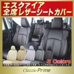 ショッピングシートカバー シートカバー エスクァイア Clazzio Prime 高級BioPVC