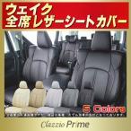 ショッピングシートカバー シートカバー ウェイク ダイハツ Clazzio Prime 高級BioPVC 軽自動車