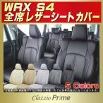 ショッピングシートカバー シートカバー WRX S4 スバル Clazzio Prime 高級BioPVC レザーシート クラッツィオプライム 車シートカバー