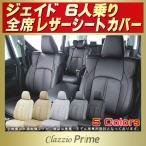 ショッピングシートカバー シートカバー ジェイド ホンダ Clazzio Prime 高級BioPVC レザーシート クラッツィオプライム 車シートカバー