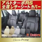 ショッピングシートカバー シートカバー アルトターボRS スズキ Clazzio Prime 高級BioPVC レザーシート クラッツィオプライム 車シートカバー