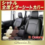 ショッピングシートカバー シートカバー シャトル クラッツィオ CLAZZIO Jr.