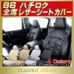 ショッピングシートカバー 86 シートカバー トヨタ CLAZZIO Giacca PUレザー レザーシート クラッツィオ 車シートカバー