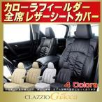 ショッピングシートカバー カローラフィールダー トヨタ CLAZZIO Giaccaシートカバー レザーシート クラッツィオ 車シートカバー