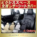 ショッピングシートカバー シートカバー ピクシススペース トヨタ CLAZZIO Giacca PUレザー 軽自動車 レザーシート クラッツィオ 車シートカバー