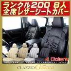 ショッピングシートカバー ランドクルーザー200 シートカバー トヨタ 8人 CLAZZIO Giacca PUレザー ラグジュアリー