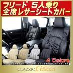 ショッピングシートカバー フリード シートカバー ホンダ 5人 CLAZZIO Giacca PUレザー レザーシート クラッツィオ 車シートカバー
