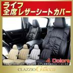 ショッピングシートカバー ライフ シートカバー ホンダ CLAZZIO Giacca PUレザー 軽自動車 レザーシート クラッツィオ 車シートカバー