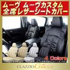 ショッピングシートカバー ムーヴ シートカバー LA150S/LA100S/L175S/L150S/L900S他 ダイハツ ムーヴカスタム CLAZZIO Giacca PUレザー ラグジュアリー 軽自動車